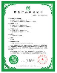 2018特色产品认证证书